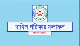Dakhil Exam Result 2020