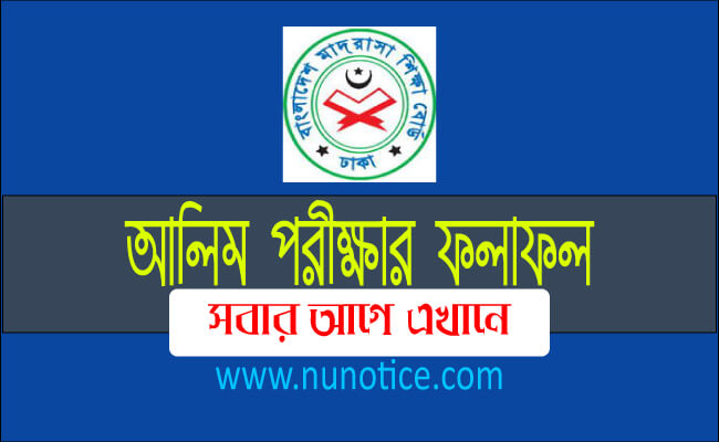 Alim Exam Result 2020