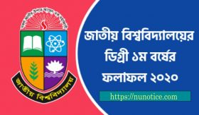 degree 1st year result date 2020
